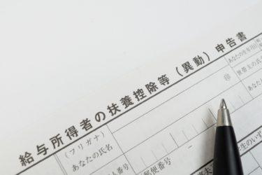 扶養控除の適用要件が103万円の理由〜なぜ子どもの給料を103万円に抑えてもらわないもいけないのか〜