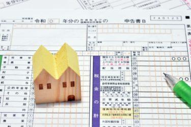 住宅ローン控除を受けるための必要書類は何?~1年目は確定申告が必要です~