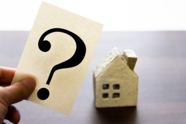 住宅ローン控除における次世代住宅ポイントの取扱い~どの金額を取得対価の額から控除するのか~(私見です)