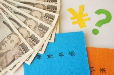 年金受給者の確定申告は必要?~給与がある場合や年金が高額の場合は気を付けましょう~