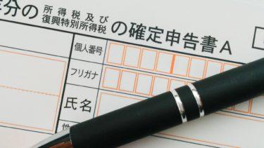 4月17日以降も申告可能です~4月6日国税庁発表!確定申告の柔軟な取扱い~