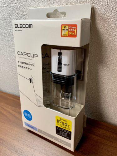 テレワークグッズ~小型ワイヤレス(Bluetooth)マウス