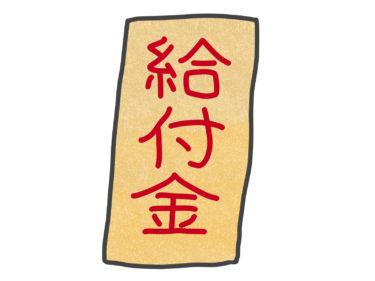 特別定額給付金~10万円に税金はかかる?~