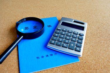 事業者の厚生年金保険料等の猶予制度~給与計算・社会保険料の天引きは?~