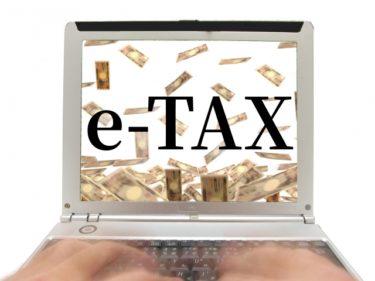 電子申告(e-tax)で青色65万円控除を受ける方法