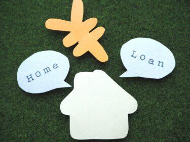 住宅ローンの借換えをした場合の住宅ローン控除について
