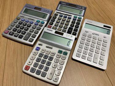 電卓は左右どっち打ちがいい?電卓の形は?実務のケースと税理士試験のケース(税理士が選ぶオススメ電卓)
