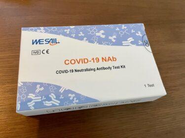 新型コロナ中和抗体検査キットを使ってみた(抗体レベル判定付き)