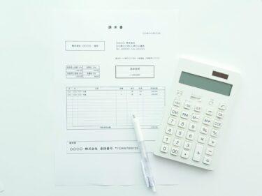 免税事業者のインボイスの取りやめについて